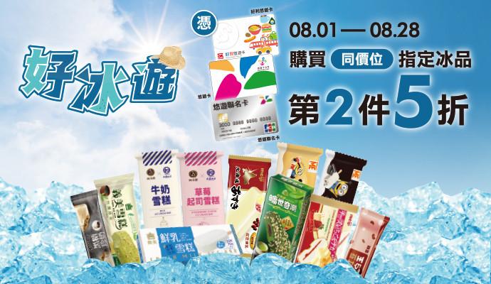 《好冰遊》★憑悠遊卡指定冰品第2件5折(同價位)