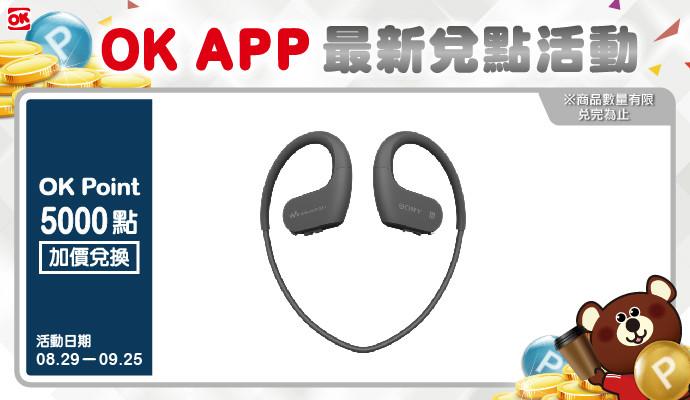 8/29-9/25【OK APP最新兌點活動●會員專屬優惠】精選商品~5000點