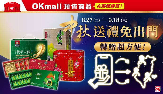 【OK mall預售商品】●中秋送禮免出門●轉贈超方便