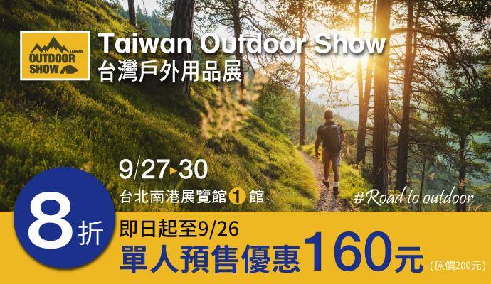 2019台灣戶外用品展 完整品牌展示、新品發表、活動體驗、到戶外專業知識課程