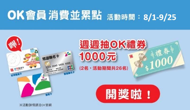 【開獎啦!】★會員加碼~會員消費並累點使用悠遊卡支付週週再抽OK 禮券1000元★