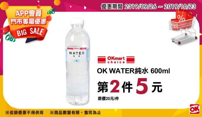 ★OK choice Ok watert純水600ml◆特價第2件5元◆