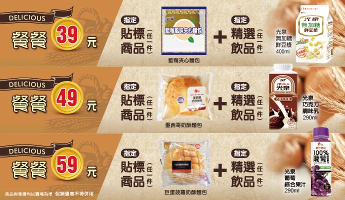 ●經濟組合餐39元/49元/59元●任一貼標鮮速食商品+指定任一飲料,享優惠價●