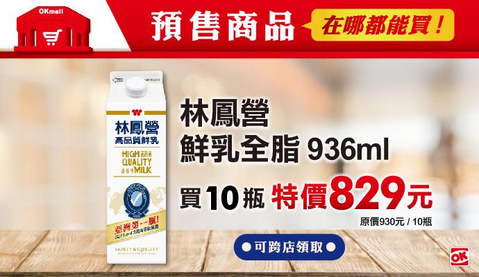 【OK mall預售商品】♥林鳳營鮮乳全脂936ml♥完美的濃純香