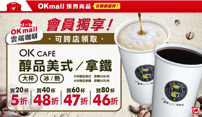 ●OK mall雲端咖啡●最高省2200元,超划算還可隨處取唷~