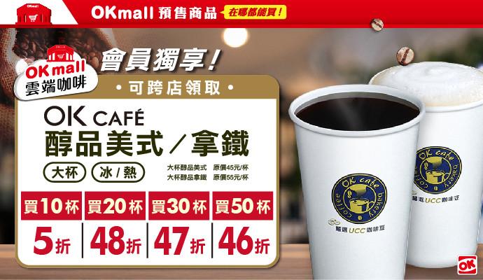 ●OK mall雲端咖啡●最高省1485元,超划算還可隨處取唷~