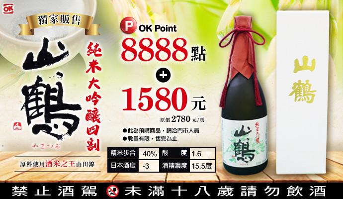 ●純米大吟釀●720ml 原價:2780元  8888點+1580元就可擁有